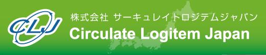 株式会社サーキュレイトロジテムジャパン
